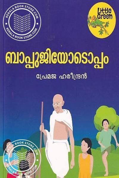 Cover Image of Book ബാപ്പുജിയോടൊപ്പം