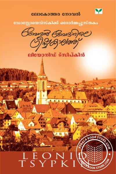 Cover Image of Book Bedhan Bedhanile Greeshmakalath