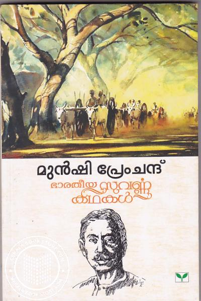Cover Image of Book Bhaaratheeya Suvarnna Kathakal Munshi Preamchand