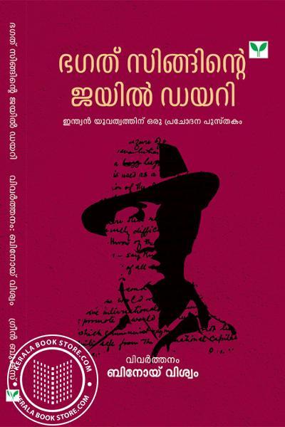 Cover Image of Book ഭഗത് സിങ്ങിന്റെ ജയില് ഡയറി