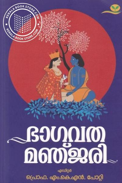 Cover Image of Book ഭാഗവത മഞ്ജരി