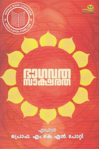 Cover Image of Book ഭാഗവത സാക്ഷരത