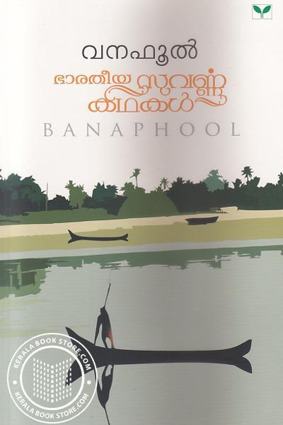 Cover Image of Book Bharatheera Suvarna kathakal - Banaphool