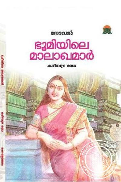 Cover Image of Book Bhoomiyile Maalakhamar