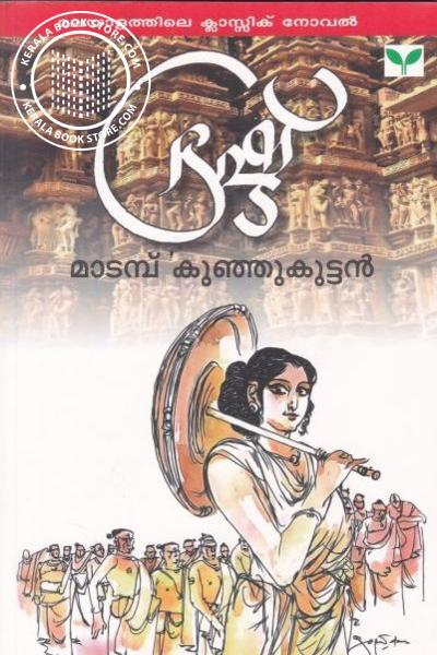 Cover Image of Book Bhrashtu