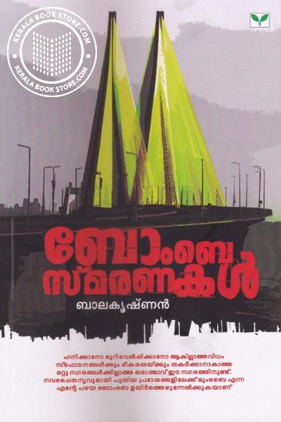 Cover Image of Book Bombay Smaranakal