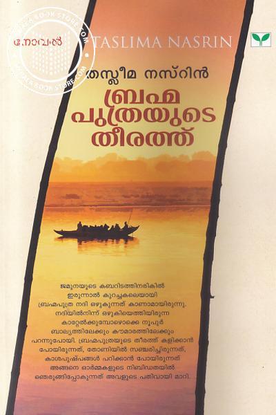 Image of Book Brahmaputhrayude Theerath