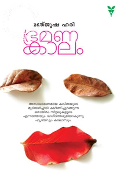Cover Image of Book ഭ്രമണ കാലം