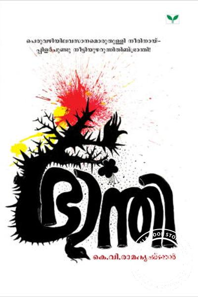 Cover Image of Book Branthi