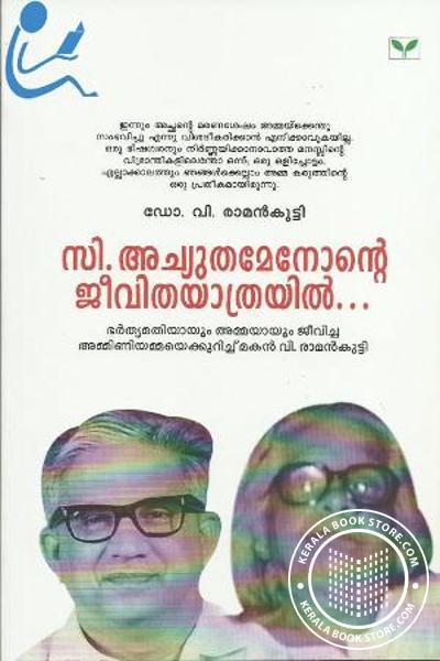 Cover Image of Book C Achuthamenonte Jeevithayathrayil
