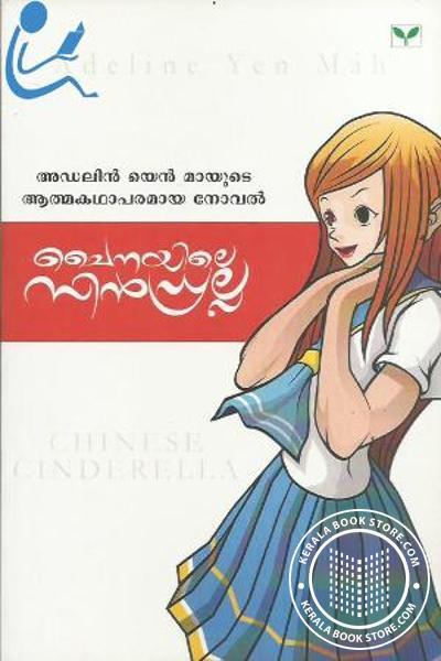 Cover Image of Book ചൈനയിലെ സിന്ഡ്രല്ല