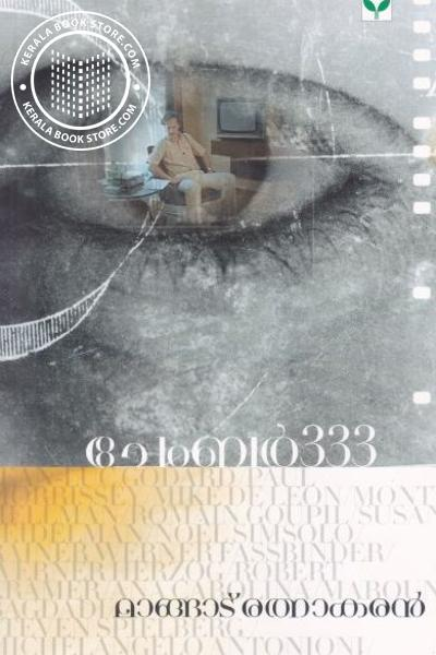 Cover Image of Book ചേംബർ 333