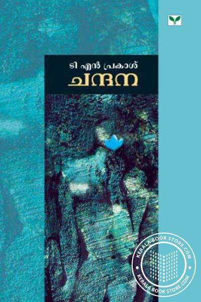 Cover Image of Book ചന്ദന