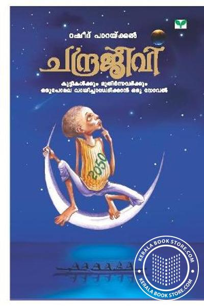 Cover Image of Book Chandra Jeevi