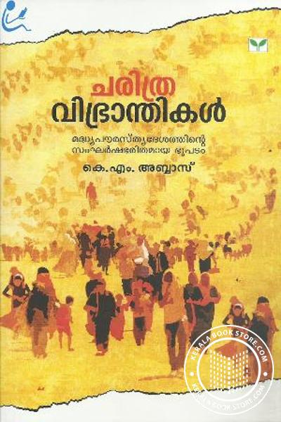 Cover Image of Book Charithra Vibhranthikal