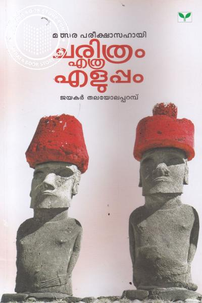 Cover Image of Book Charithram Etra Eluppam