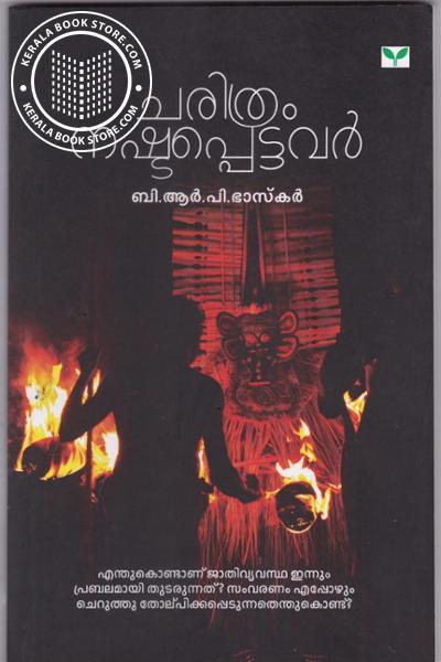 Cover Image of Book Charithram Nashtappettavar