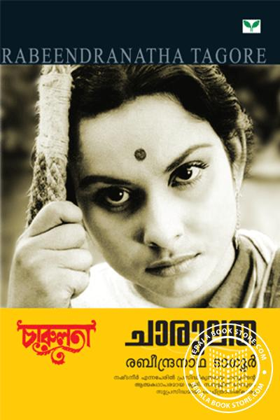 Cover Image of Book ചാരുലത
