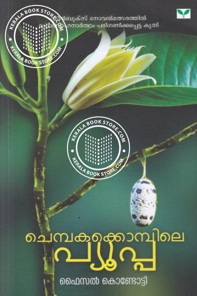 Cover Image of Book Chembakakkompile pupa