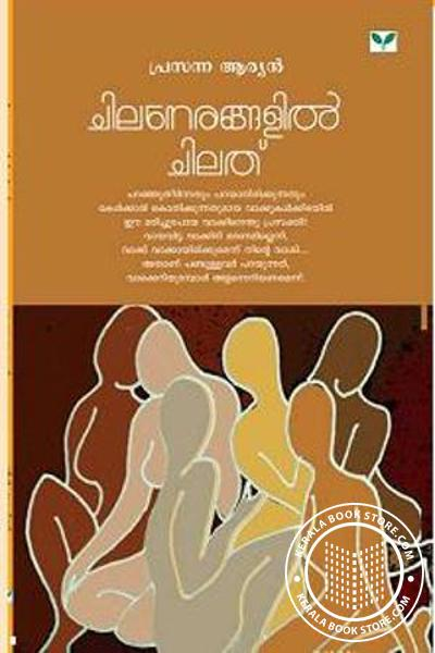 Cover Image of Book Chila Nerangalil chilar