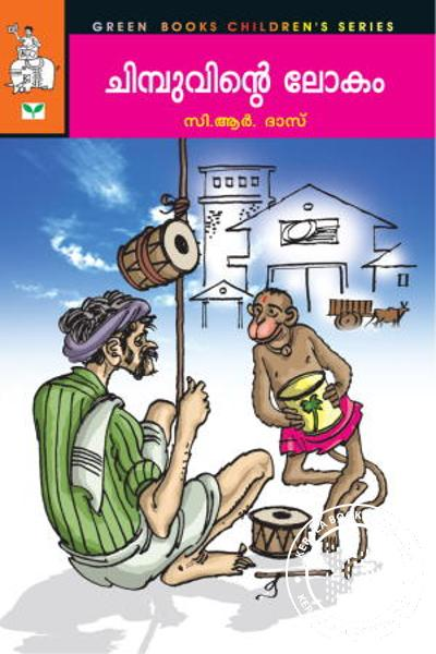 Cover Image of Book Chimbuvinte Lokam