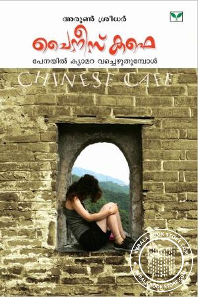 Cover Image of Book ചൈനീസ് കഫെ