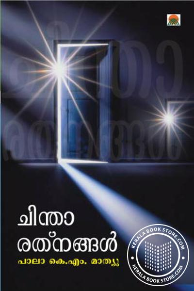 Cover Image of Book Chintha Rathnagal