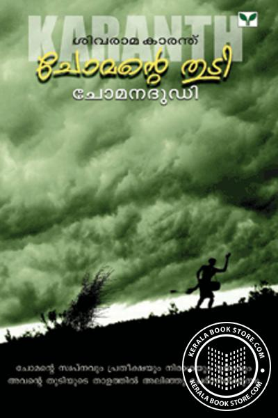 Cover Image of Book Chomante thudi