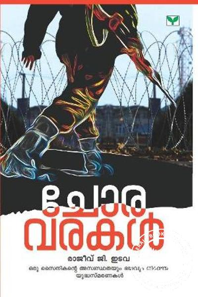 Cover Image of Book Chora Varakal