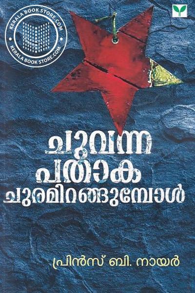 Image of Book ചുവന്ന പതാക ചുരമിറങ്ങുമ്പോൾ