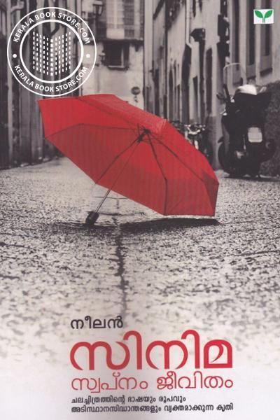 Cover Image of Book Cinema Swapnam Jeevitham