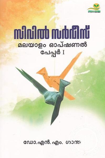 Cover Image of Book Civil Service- Malayalam Optional Paper 1