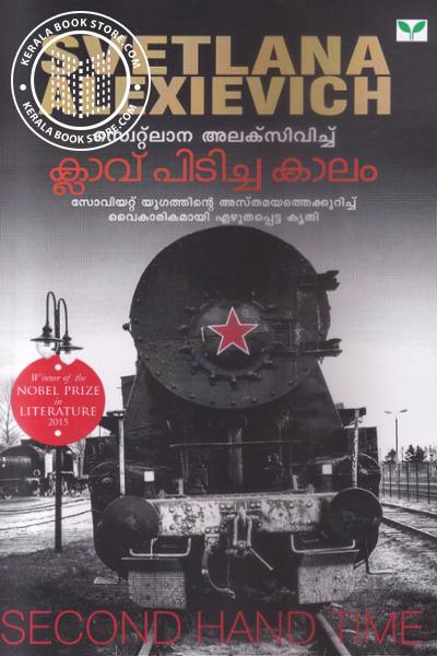 Cover Image of Book Clavu Piticha Kaalam