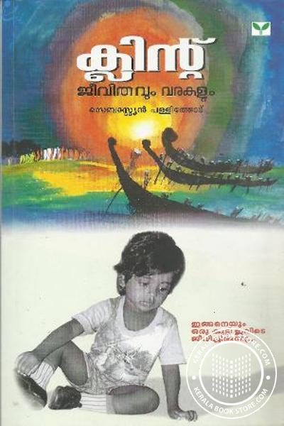 Cover Image of Book Clint Jeevithavum Varakalum