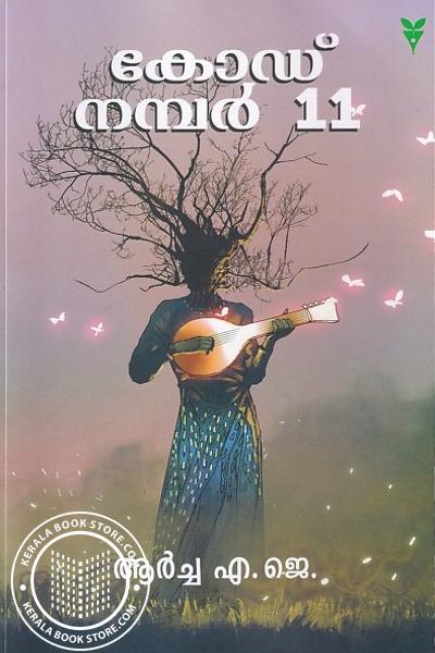 Image of Book കോഡ് നമ്പര് 11