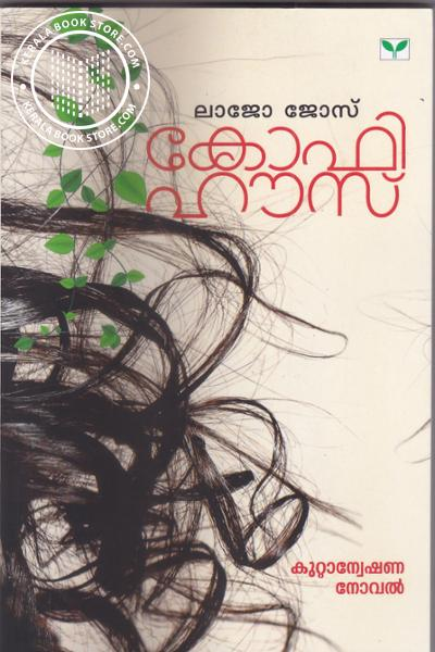 Cover Image of Book Coffee House