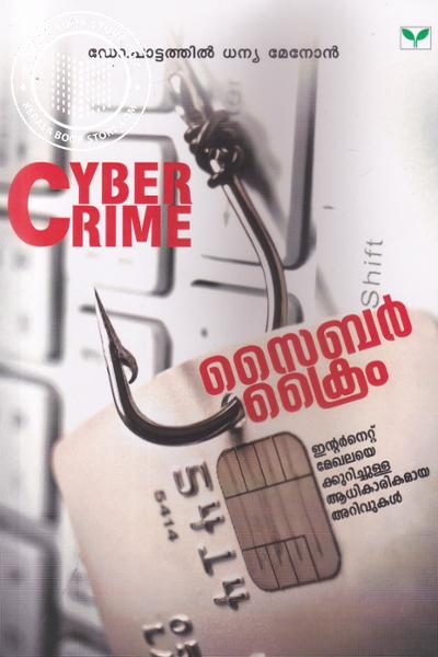 Cover Image of Book സൈബര്‍ ക്രൈം