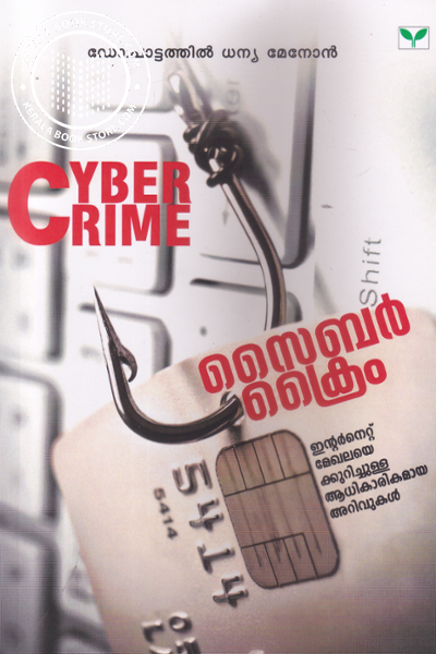 buy the book cyber crime written by dr pattathil dhanya menon in  cyber crime