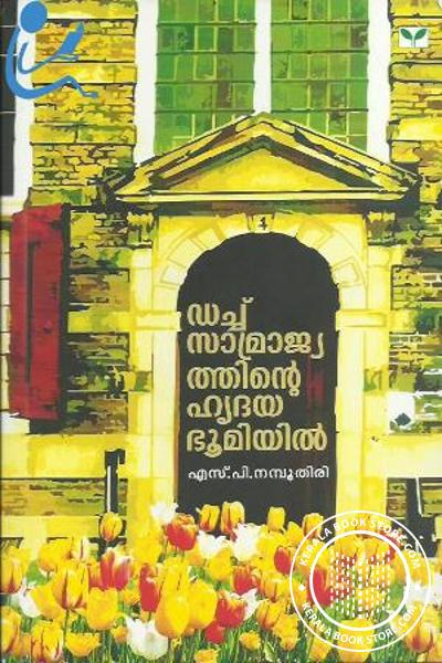 Cover Image of Book Dachu Samrajyathinte Hrudhaya Bhoomiyil