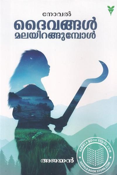 Cover Image of Book ദൈവങ്ങള് മലയിറങ്ങുമ്പോള്