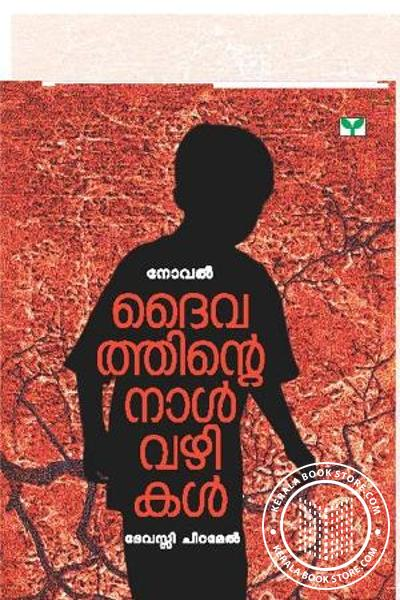 Cover Image of Book Daivathinte Naalvazhikal