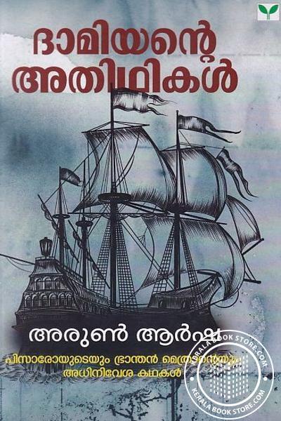 Cover Image of Book ദാമിയന്റെ അതിഥികൾ