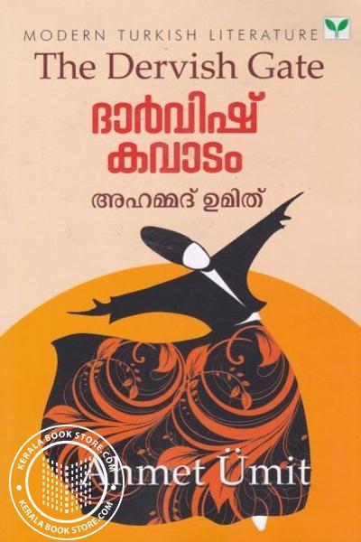 Cover Image of Book ദാര്വിഷ് കവാടം