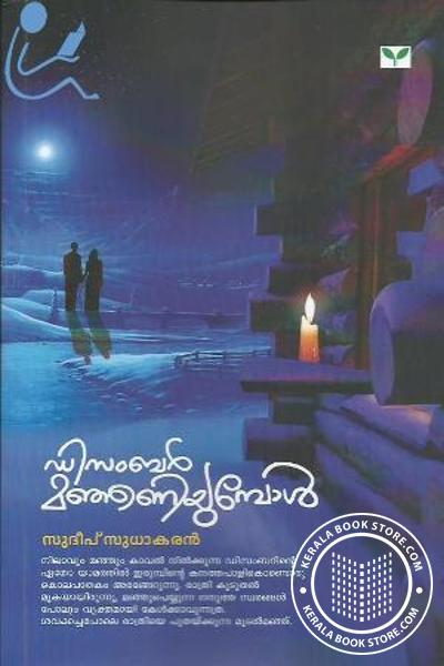 Cover Image of Book December Manjaniyumpol