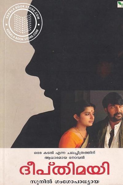Cover Image of Book ദീപ്തിമയി