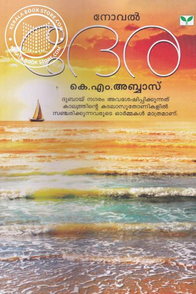 Cover Image of Book Dera