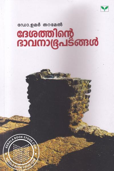 Cover Image of Book Desathinte Bhavanabhoopatangal