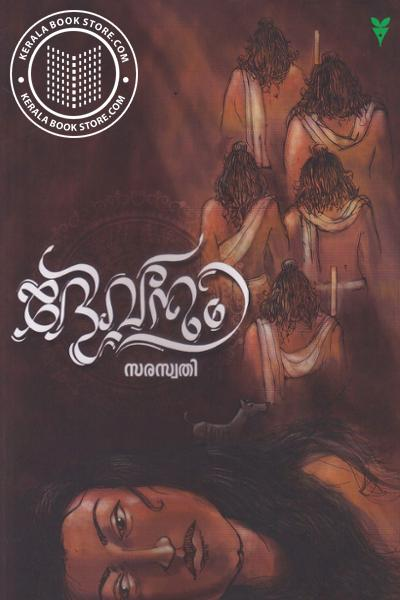 Cover Image of Book ദേവനം