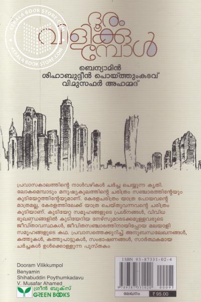 Image of Book Dhooram Vilikkumbol