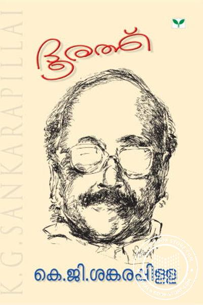 Cover Image of Book Dhoorath